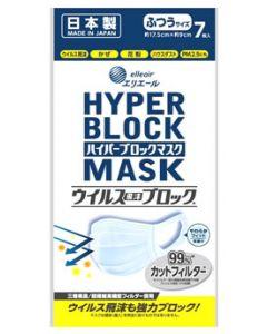 大王製紙 エリエール ハイパーブロックマスク ウイルス飛沫ブロック ふつうサイズ ホワイト (7枚) ウイルス 風邪 花粉用 マスク