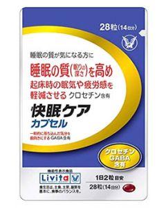 大正製薬 リビタ 快眠ケア カプセル 14日分 (28粒) Livita 機能性表示食品
