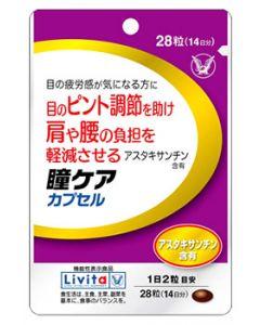 大正製薬 リビタ 瞳ケア カプセル 14日分 (28粒) Livita 機能性表示食品