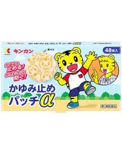 【第3類医薬品】キンカン かゆみ止めパッチα (48枚) パッチ 虫さされ かゆみ