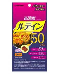 マルマン 高濃度 ルテイン50 Plus (60粒) 栄養機能食品 ビタミンA
