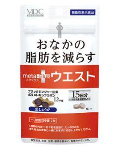 メタボリック メタプラス ウエスト 15日分 (30粒) ダイエットサプリメント 機能性表示食品
