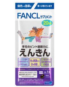 ファンケルえんきん20日分(20粒)サプリメント機能性表示食品FANCL