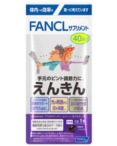 ファンケルえんきん40日分(40粒)サプリメント機能性表示食品FANCL