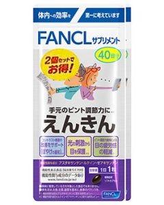 ファンケルえんきん80日分(40粒×2個)サプリメント機能性表示食品FANCL