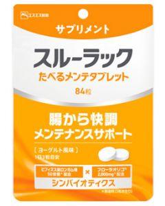 エスエス製薬スルーラックたべるメンテタブレットヨーグルト風味(84粒)ビフィズス菌オリゴ糖