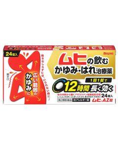 【第2類医薬品】池田模範堂 ムヒAZ錠 (24錠) ムヒ 抗アレルギー薬