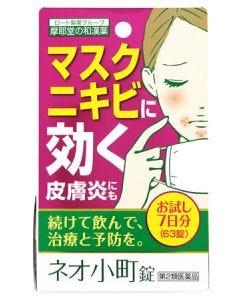 【第2類医薬品】摩耶堂製薬 ネオ小町錠 (63錠) ニキビ 吹出物