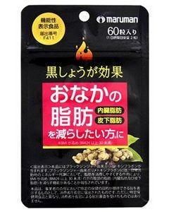マルマン黒しょうが効果(60粒)機能性表示食品