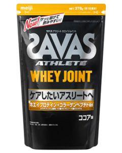 明治ザバスアスリートホエイジョイントココア味約18食分(378g)プロテインパウダー亜鉛栄養機能食品