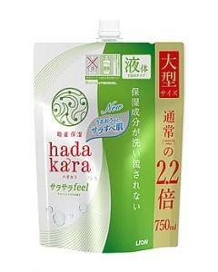 ライオンハダカラボディソープサラサラfeelタイプグリーンシトラスの香りつめかえ用大型サイズ(340mL)詰め替え用ボディソープhadakara