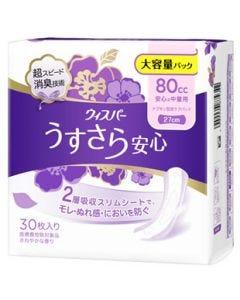 P&Gウィスパーうすさら安心安心の中量用80cc(30枚)女性用尿とりパッド尿ケアパッド【P&G】
