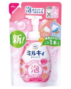 牛乳石鹸泡で出てくるミルキィボディソープフローラルソープの香りつめかえ用(480mL)詰め替え用