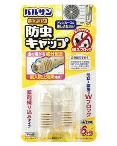 レック バルサン エアコン防虫キャップ (2個) エアコン排水ホース用 ドレンキャップ