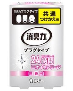 エステー消臭力プラグタイプ無香性つけかえ用(20mL)付け替え用室内用消臭芳香剤
