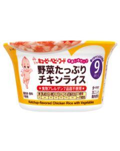 キューピーすまいるカップ野菜たっぷりチキンライス9ヶ月頃からSCA-93(130g)離乳食ベビーフード