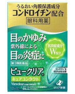 【第3類医薬品】ゼリア新薬 ビュークリアキュアコンタクト (12mL) コンタクトレンズ用 目薬