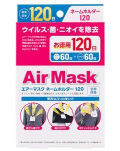 中京医薬品エアーマスクネームホルダー120(1個)除菌消臭二酸化塩素