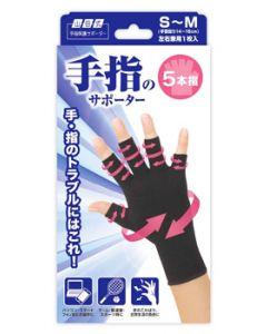ミノウラ山田式手指のサポーター5本指S~Mサイズ左右兼用(1個)