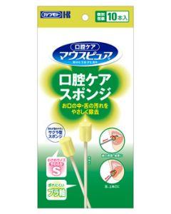 カワモト マウスピュア 口腔ケアスポンジ プラ軸 Sサイズ (10本) 個別包装