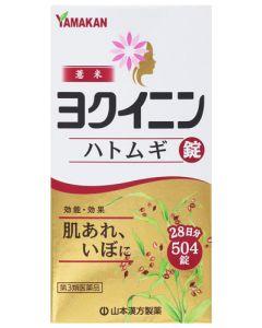【第3類医薬品】山本漢方ハトムギ錠(504錠)ヨクイニン肌荒れいぼ