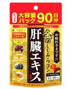 ファイン金のしじみウコン肝臓エキス大容量(270粒)栄養機能食品ビタミンB1