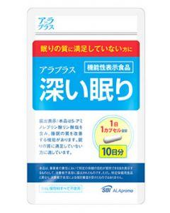 SBI アラプラス 深い眠り 10日分 (10カプセル) 機能性表示食品 ※軽減税率対象商品