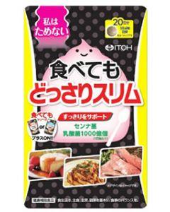 井藤漢方食べてもどっさりスリム20日分(80粒)センナ乳酸菌サプリメント