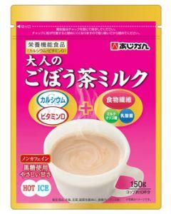 あじかん大人のごぼう茶ミルク(150g)ノンカフェインカルシウムビタミンD栄養機能食品
