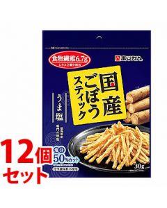 《セット販売》あじかん国産ごぼうスティックうま塩味(30g)×12個セットごぼうチップ