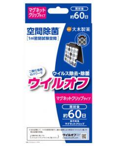 大木製薬ウイルオフマグネットタイプ約60日(1.5g×1個)空間用除菌剤