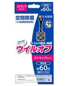 大木製薬ウイルオフストラップタイプ約60日(1.5g×1個)空間用除菌剤