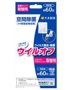 大木製薬ウイルオフ携帯タイプ取替用約60日(1.5g×1個)取り替え用空間用除菌剤