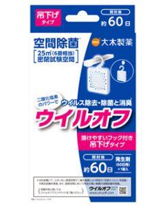 大木製薬ウイルオフ吊下げタイプスノーブルー約60日(10g×1個)空間用除菌剤