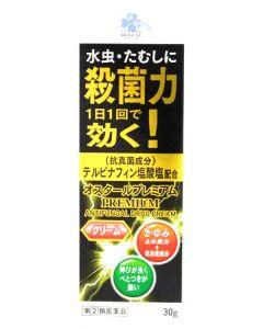 【第(2)類医薬品】くらしリズム メディカル ラクール薬品 オスタールプレミアム クリーム (30g) 水虫・たむしに