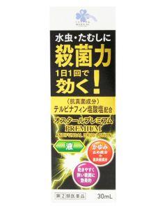 【第(2)類医薬品】くらしリズム メディカル ラクール薬品 オスタールプレミアム 液 (30mL) 水虫・たむしに