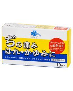 【第(2)類医薬品】くらしリズム メディカル 奥田製薬 ラナンキュラスぢ坐剤DX (10個) 外用痔疾用薬