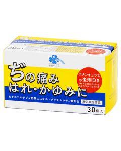 【第(2)類医薬品】くらしリズム メディカル 奥田製薬 ラナンキュラスぢ坐剤DX (30個) 外用痔疾用薬