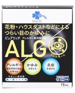 【第2類医薬品】くらしリズムメディカル佐賀製薬ピュアリッチALG点眼薬(15mL)アレルギー専用眼科薬