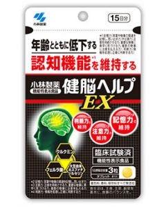 小林製薬 健脳ヘルプEX 15日分 (45粒) 機能性表示食品