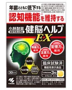 小林製薬 健脳ヘルプEX 30日分 (90粒) 機能性表示食品