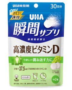 UHA味覚糖 UHA瞬間サプリ 高濃度ビタミンD 30日分 (60粒) サプリメント