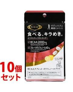《セット販売》ライザップBCAAタブレットポリフェノールプラスグレープフルーツ風味(10粒)×10個セット