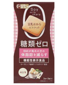 ナリスアップぐーぴたっ豆乳おからビスケットアドバンスバニラ(3枚×3袋)機能性表示食品