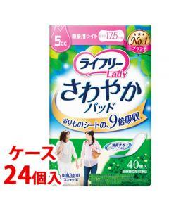 《ケース》ユニチャームライフリーさわやかパッド微量用ライト5cc(40枚)×24個尿ケアパッド【医療費控除対象品】