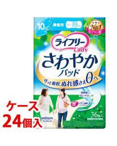 《ケース》ユニチャームライフリーさわやかパッド微量用10cc(36枚)×24個尿ケアパッド【医療費控除対象品】