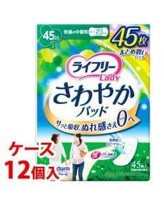 《ケース》ユニチャームライフリーさわやかパッド快適の中量用45cc(45枚)×12個尿ケアパッド【医療費控除対象品】