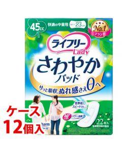 《ケース》ユニチャームライフリーさわやかパッド快適の中量用45cc(22枚)×12個尿ケアパッド【医療費控除対象品】