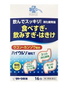 【第3類医薬品】くらしリズム メディカル 佐藤製薬 ハイウルソ細粒T (16包) 消化健胃薬