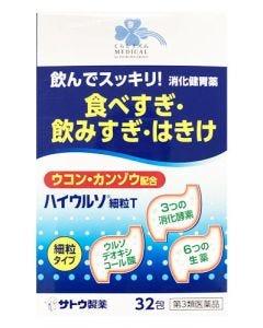 【第3類医薬品】くらしリズム メディカル 佐藤製薬 ハイウルソ細粒T (32包) 消化健胃薬